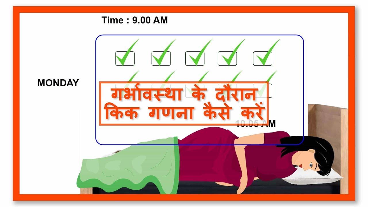 किक की गणना - Kick Counts during Pregnancy | Baby Movements | Hindi