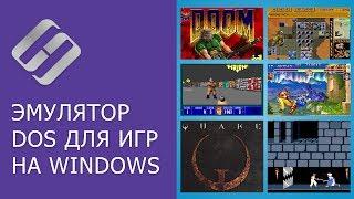 Эмулятор DOS для игр Doom, Quake, Dune, Wolfenstein 3D, Fallout на Windows 10, 8 или 7 💻 🎮 🙂