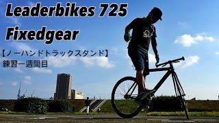 【トラックスタンド】ピストバイク練習 leaderbikes725