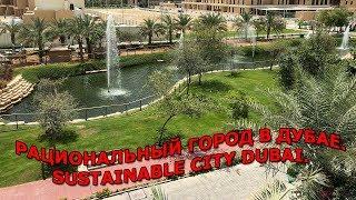 Рациональный город в Дубае ОАЭ Sustainable City Dubai