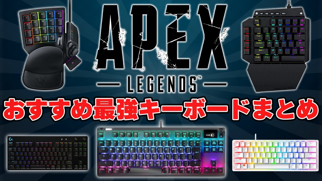【APEX】プロ&実況者が使っている最強のおすすめゲーミングキーボード5選