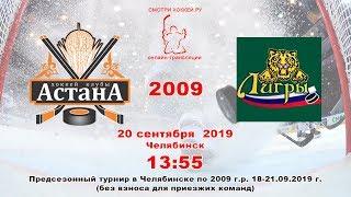 Астана 09 Нур Султан   Лигры 09 Новосибирск