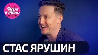 Ярушин – о травле Кузнецова, челлендже с Бобровским и играх с Мамаевым