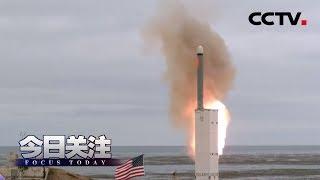 《今日关注》 20191213 试射中程导弹 大涨军费 美军力再升级不同寻常!| CCTV中文国际