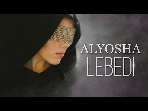 Смотреть клип Alyosha - Lebedi