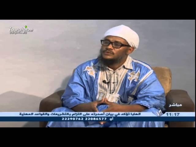 الوصايا العشر في سورة الأنعام في برنامج دروب الهدى على قناة المرابطون مع محمد ولد أحمد بو الفالِ