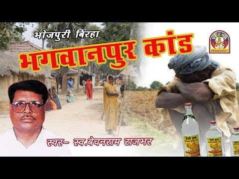 Bhojpuri Birha Bechanji Rajbhar    BHAGWANPUR KAND    एक दर्दनाक घटना