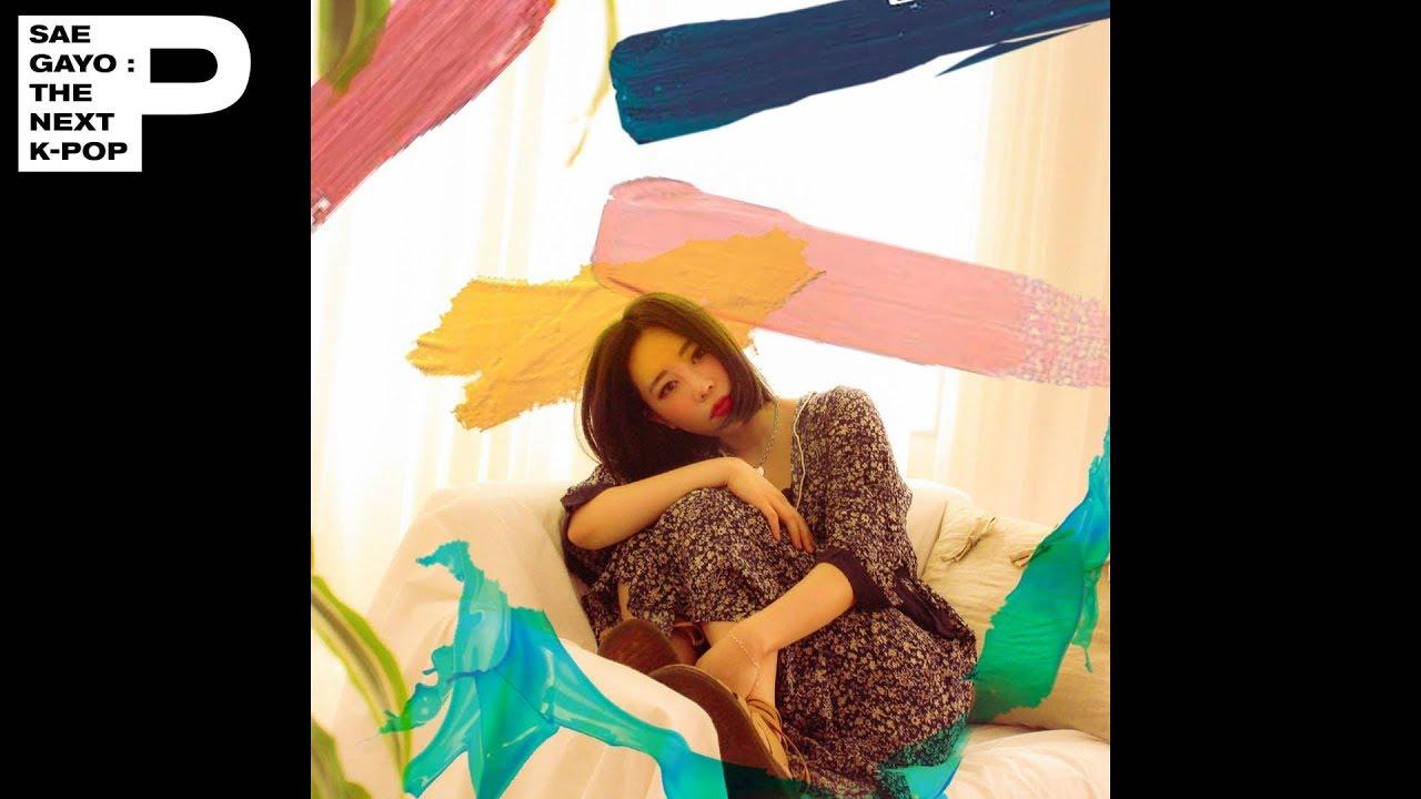 [Official Audio] 레니(LENI) - Paint
