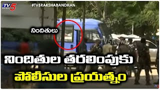 Police Attempt to ReLocate Accused to Court | Priyanka Reddy | TV5 News