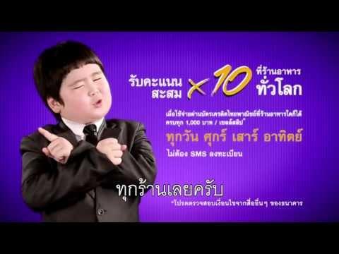 SCB credit card - อร่อย x10 ทั่วโลกกับน้องภู