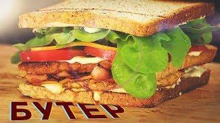 Клаб Сэндвич | Крутой Бутер | #Borsch
