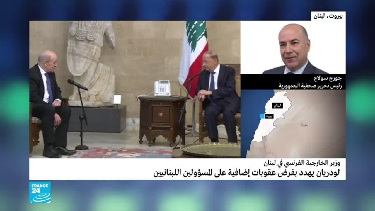 ما رأي الطبقة السياسة اللبنانية بتصريحات وزير الخارجية الفرنسي؟  - نشر قبل 3 ساعة