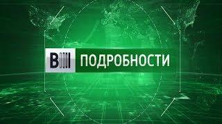 Вести. Подробности (10.08.19) — Андрей Чернышов: благотворительная деятельность актёра
