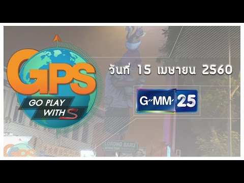 GPS : เกาะปีนัง ประเทศมาเลเซีย EP.1  วันที่ 15 เมษายน 2560