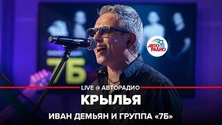 """Иван Демьян и группа """"7Б"""" - Крылья (LIVE @ Авторадио)"""