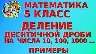 ДЕЛЕНИЕ ДЕСЯТИЧНЫХ ДРОБЕЙ  НА 10, 100, 1000. Примеры | МАТЕМАТИКА 5 класс