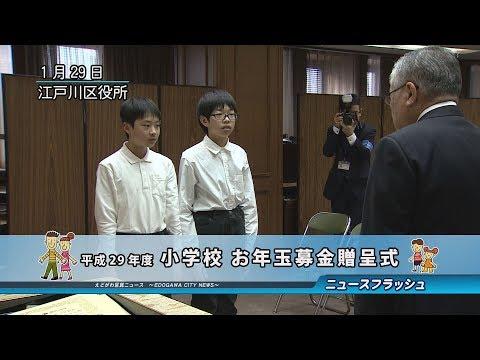 平成29年度 小学校 お年玉募金贈呈式