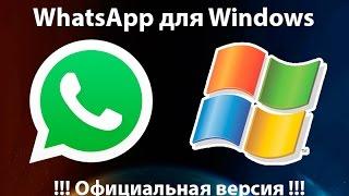 видео Скачать Ватсап на ноутбук бесплатно