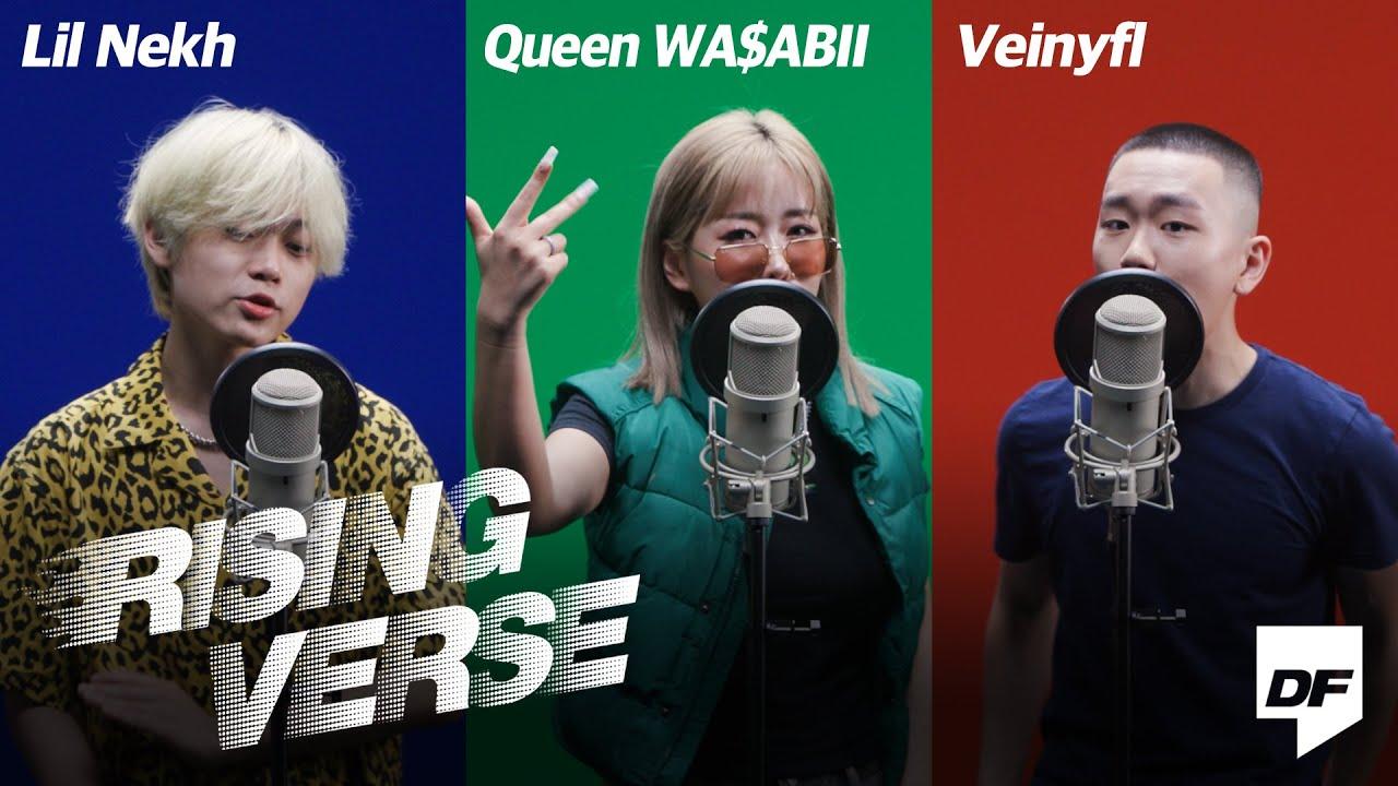 [4K] 릴네크, 퀸 와사비, 베이니플 | [Rising Verse] Lil Nekh, Queen WA$ABII, Veinyfl