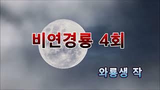 """[오디오소설] 와룡생 무협소설 """"비연경룡 4회…"""