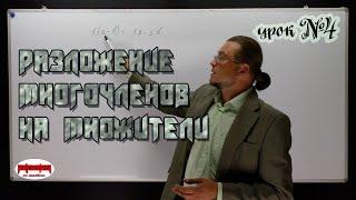 МАТЕМАТИКА. Разложение многочленов на множители методом группировки. Урок №4