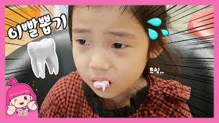 Download Video 실제상황! 태희 이빨뽑기 대작전 어린이 치과에 가다!ㅣ태희의 해피 하우스 '태피하' MP3 3GP MP4