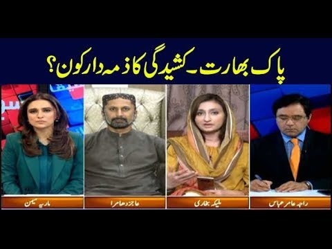 Sawal Yeh Hai | Maria Memon | ARYNews | 23 February 2019