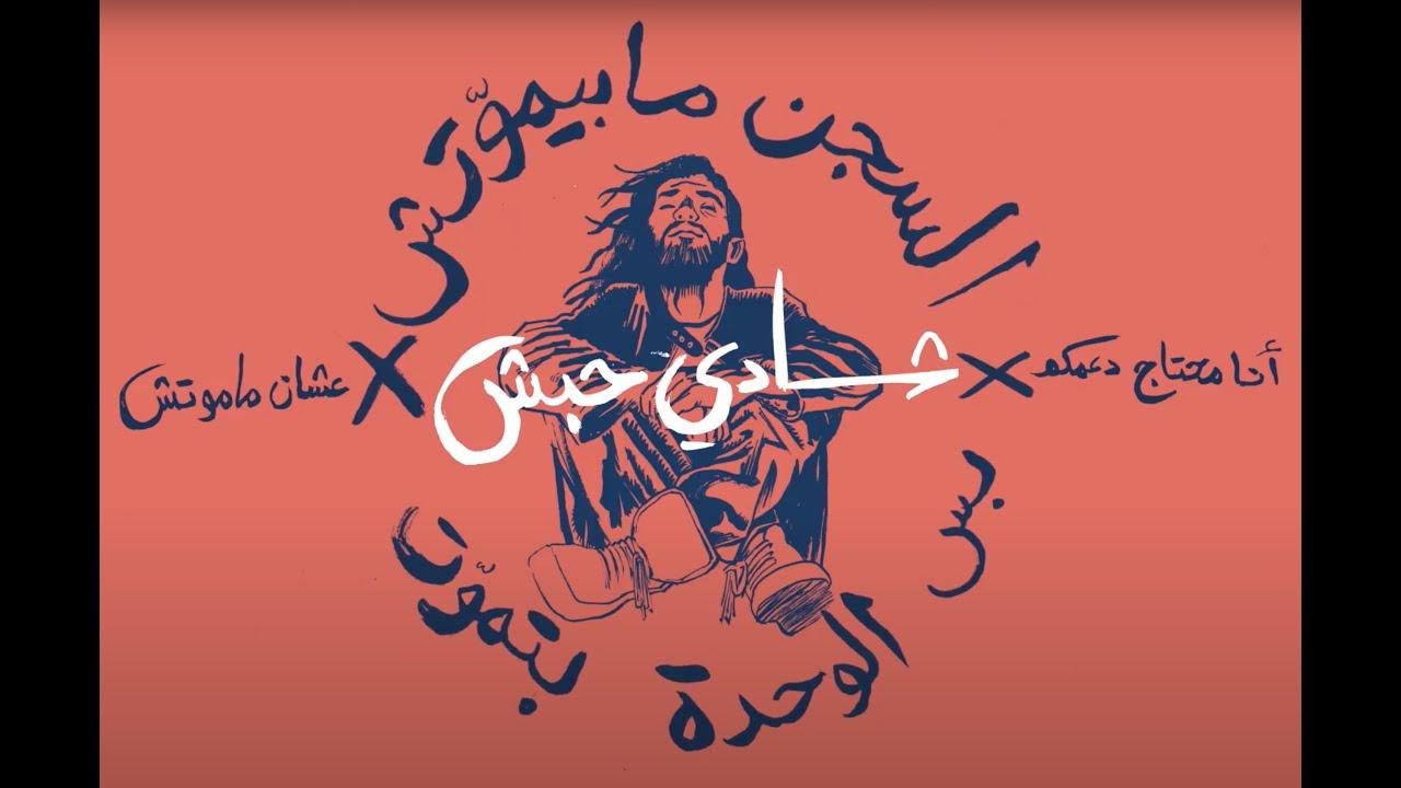 تراك جديد لرامي عصام:السجن مابيموتش / رسالة شادي حبش الأخيرة