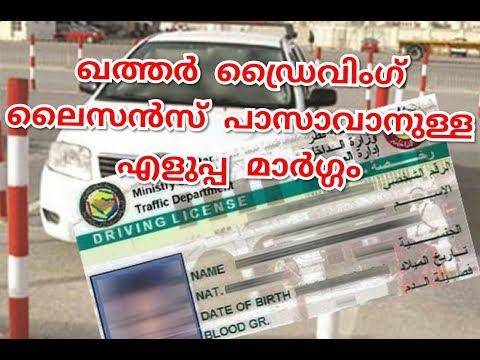 ഖത്തർ ഡ്രൈവിംഗ് ലൈസൻസ് പാസ്സാവാൻ ഉള്ള സിമ്പിൾ ട്രിക്സ് Qatar driving test license simple tricks