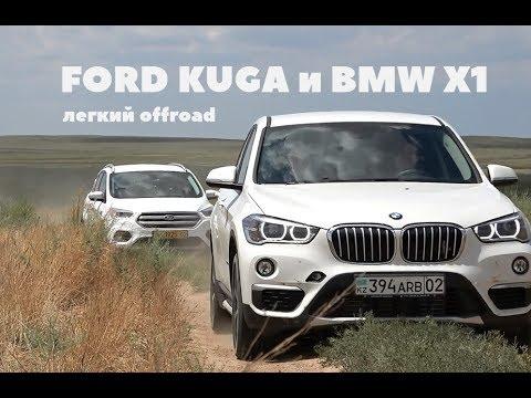 Ford Kuga 2017 vs. новый BMW X1 F48 2017. Легкий offroad