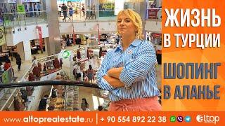Жизнь и отдых в Турции Шопинг в Алании Недвижимость в Турции Компания ALTOP Real Estate Алания