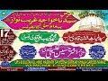 Mufti Akhtar Hussain Alimi | Urs-E-Khwaja Ghareeb Nawaz - 2018 | Minar Garden, Hyderabad