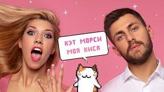 КЭТ МОРСИ - Моя Киса
