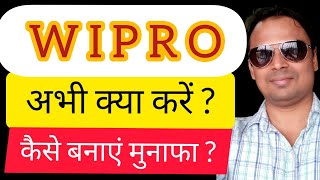 Wipro share analysis | Wipro stock review | Wipro stock price prediction |