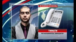 новый клип Тимати