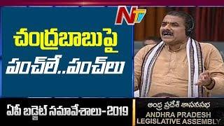 Karanam Dharmasri Funny Comments On Chandrababu Naidu  Ap Assembly Budget Sessions 2019  Ntv