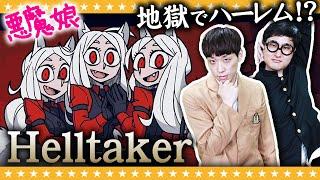 【Helltaker】地獄で悪魔娘とハーレム作ってパズルして!?#1