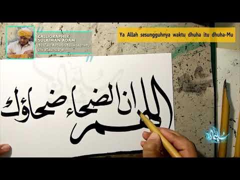 اللهم ان الضحاء ضحاؤك   | Islamic art calligraphy (Thailand) F45