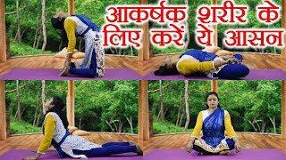 Yoga for Attractive Body । आकर्षक शरीर के लिए करें ये आसन । Boldsky