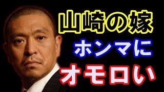 【松本人志】 山崎邦正の話 「パールハーバーはダンスホール?」 【放送...