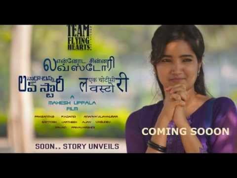 Naado Chinna Love Story|Up coming Telugu Shortfilm Teaser|By Mahesh Uppala|short film in 3 languages