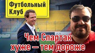 Олег Кононов – всё!