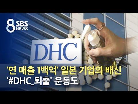 '연 매출 1백억' 일본 기업의 배신…'#DHC_퇴출' 운동도 / SBS