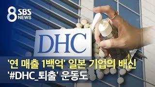39연 매출 1백억39 日 기업의 배신…39DHC퇴출3…