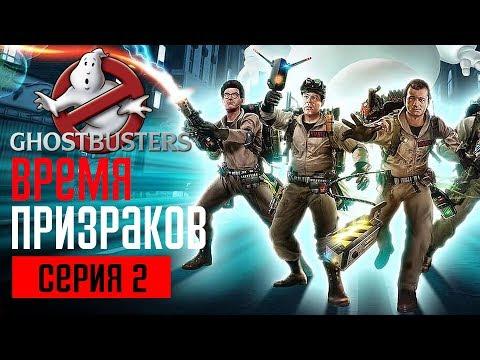 GHOSTBUSTERS: THE VIDEO GAME Прохождение #2 ➤ ВРЕМЯ ПРИЗРАКОВ