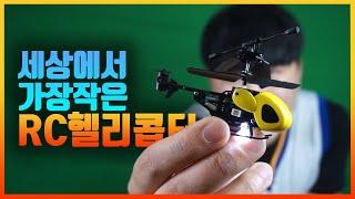 세상에서 가장 작은 RC헬리콥터!! (3만원짜리가 생각…