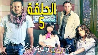 مسلسل تخت شرقي ـ الحلقة 5 الخامسة كاملة HD ـ Takht Sharqi