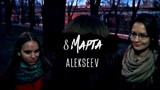 ALEKSEEV - Пьяное Солнце ПАРОДИЯ | 8 МАРТА