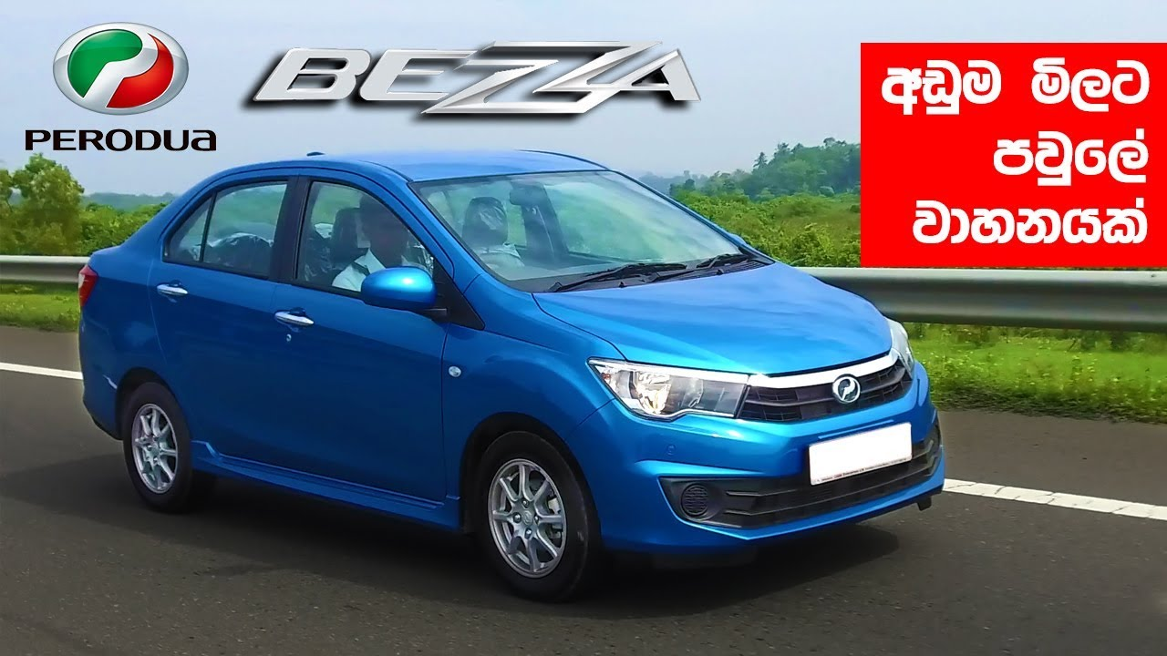 Perodua Bezza Review (Sinhala) from ElaKiri.com - YouTube