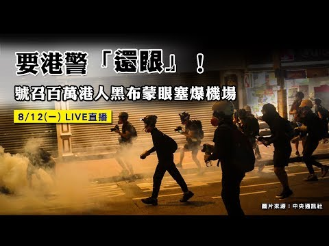 反送中/香港機場全面癱瘓 13日8時前暫停亞洲國家航班抵港|三立新聞網SETN.com